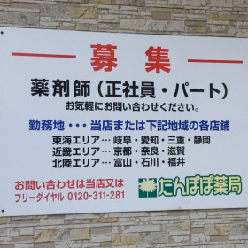 たんぽぽ薬局 三室店