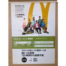 マクドナルド 岡山ベスト電器モール店