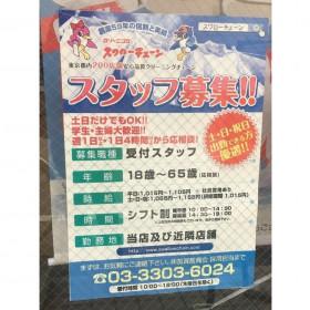 クリーニング スワローチェーン浜田山店