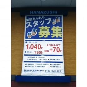はま寿司 武蔵野八幡町店
