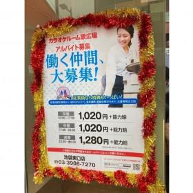 カラオケ歌広場 池袋東口店