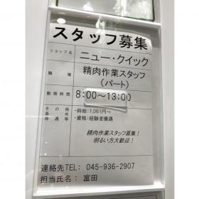 ニュー・クイック 中山駅ビル店
