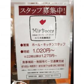 Mia Bocca(ミア ボッカ) エミオ武蔵境店