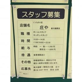 庄や 新大阪店