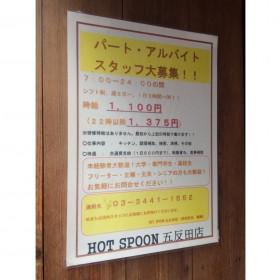 Hot Spoon 五反田店