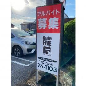 CAFE FIVE(カフェ ファイブ)