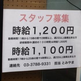 満腹ラーメン 富田屋 旗の台東口店