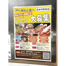 粉もん屋八 高田市駅前店