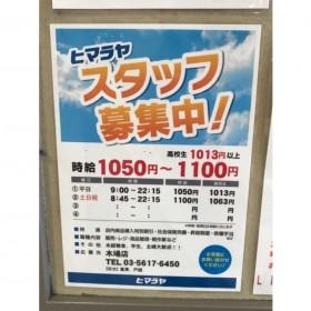 ヒマラヤスポーツ&ゴルフ 木場店
