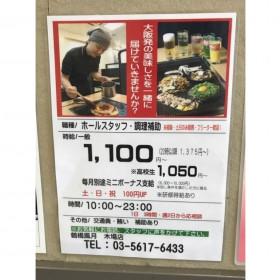 鶴橋風月 木場店