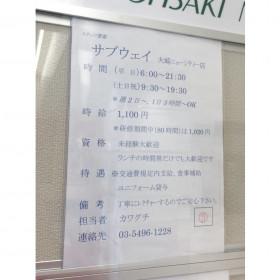 サブウェイ 大崎ニューシティ店
