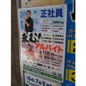目利きの銀次 南浦和西口駅前店