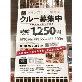GRANDBUFFE(グランブッフェ) 豊洲店