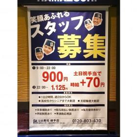 はま寿司 横手店