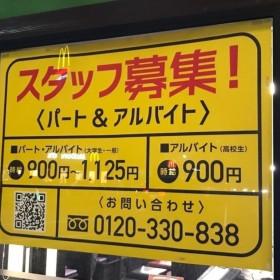 幸楽苑 横手店