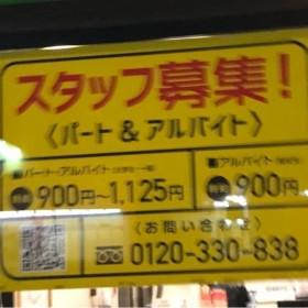 幸楽苑 秋田十文字店