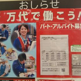 万代 宇治樋ノ尻店