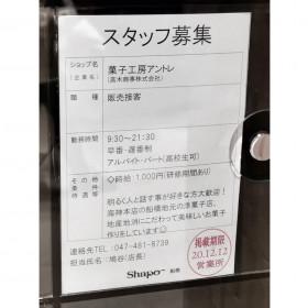 菓子工房アントレ シャポー船橋店
