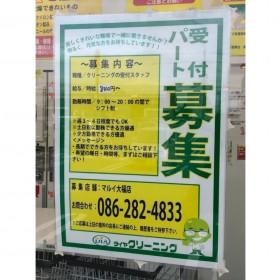 ダイヤクリーニング マルイ大福店