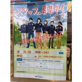 ファミリーマート 岡山妹尾店