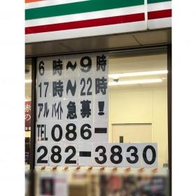 セブン-イレブン 岡山古新田店