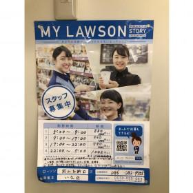 ローソン 岡山古新田店