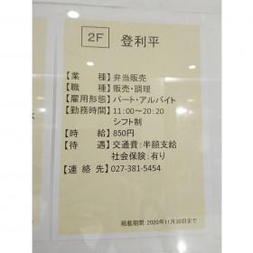 登利平 イーサイト高崎店
