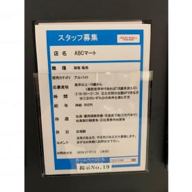 ABCマート イオンモール日吉津店