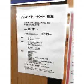 大戸屋ごはん処 綾瀬タウンヒルズSC店