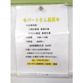白金堂 イオンタウン富雄南店