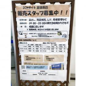 DCMダイキ 富雄南店