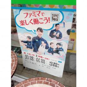 ファミリーマート 下北沢駅北店