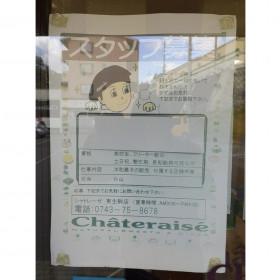 シャトレーゼ 東生駒店
