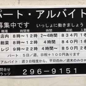 リョービプラッツ 藤田店