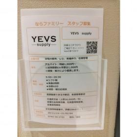 YEVS supply(イーブスサプライ)ならファミリー店