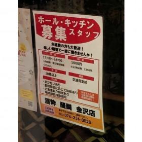 酒酔 醍醐 金沢店
