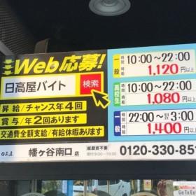 日高屋 幡ヶ谷南口店