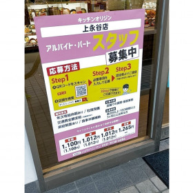 オリジン弁当 上永谷店