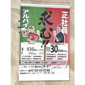 魚民 大和高田駅前店