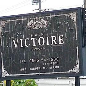 VICTORE(ビィクトワール)