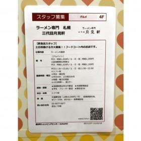 ラーメン専門札幌三代目月見軒 SUNAMO店
