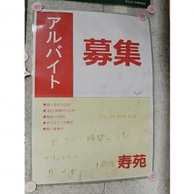 石焼焼肉寿苑
