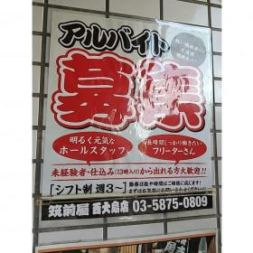 筑前屋 西大島店