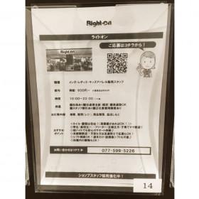 ライトオン イオンモール草津店