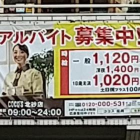 COCO'S(ココス) 北砂店