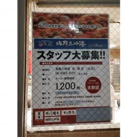 海鮮三崎港 荻窪店