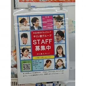 キリン堂 東大阪宝持店