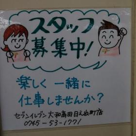 セブン-イレブン 大和高田日之出町店