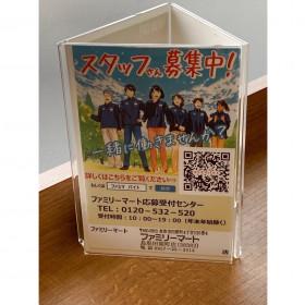 ファミリーマート 鳥取田園町店
