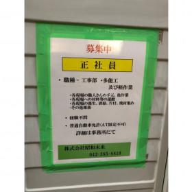 (株)昭和未来